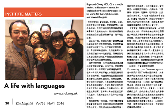Dr Raymond Cheng featured in The Linguist 2016